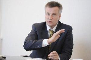 Наливайченко прокомментировал дело о связях с ЦРУ