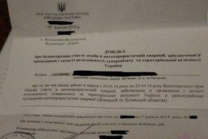 Статус участника АТО хотят получить 200 гражданских (обновлено)