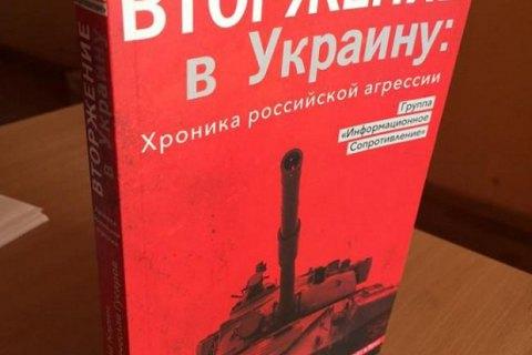 Чому варто прочитати Magnum Opus Тимчука про нашу війну