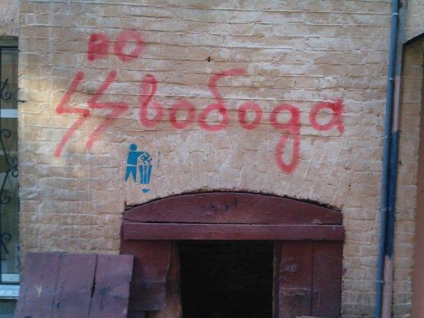 Офис «Свободы» обрисовали фашисткой символикой