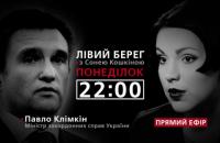 """Павел Климкин - гость программы """"Левый берег с Соней Кошкиной"""""""