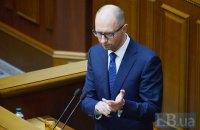 Яценюк отчитается о годе работы перед Радой 11 декабря