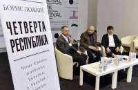"Ложкин презентовал ""Четвертую республику"" на Книжном Арсенале"