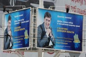 Донецкие власти устанавливают билборды за бюджетные деньги