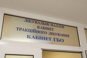 Німецькі лікарі проінспектують лікарню Тимошенко