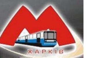 Кабмин выделил Харькову 75 миллионов на метро
