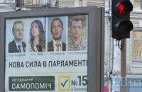 """""""Самопомощь"""" претендует на шесть комитетов"""