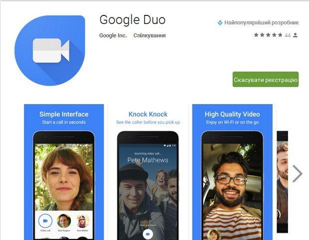 Google запускает свое приложение для видеозвонков