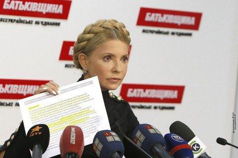 Тимошенко потребовала возбудить уголовное дело против Кабмина