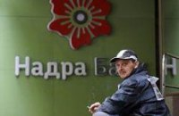 "Вкладчики банка ""Надра"" хотят возврата своих денег"