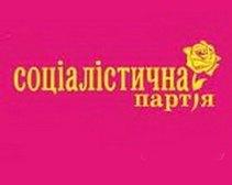 Украинские социалисты объединились с 5 партиями