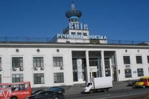 Київський річковий вокзал внесуть до Держреєстру пам'яток архітектури