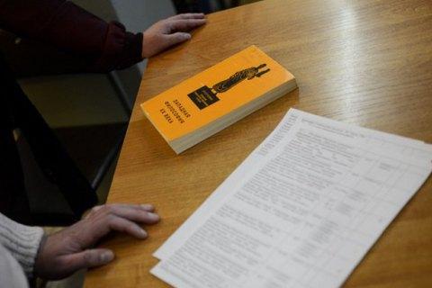 ВРосії палять книги, видані завдяки «Фонду Сороса»