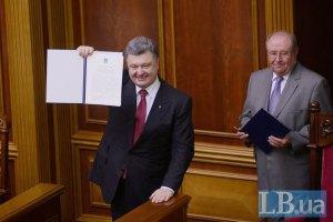 """Стала известна дата первого заседания совета """"Украина - ЕС"""""""