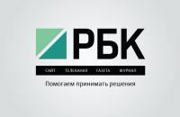 """У мінкомзв'язку РФ пояснили звільнення керівництва РБК їхнім """"ідіотизмом"""""""