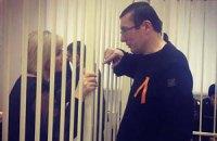 Луценко разрешили поговорить с женой, но распечатки из Интернета запретили