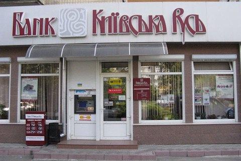 Руководитель банка «Киевская Русь» подозревается вприсвоении 14 млн грн