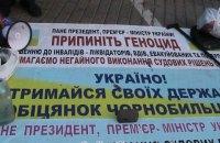 Чорнобиль. Моральний злочин для всього людства