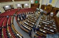 Рада досрочно закрыла вечернее заседание из-за отсутствия депутатов