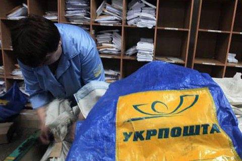Рабочий «Укрпочты» «отмыл» 22 млн грн