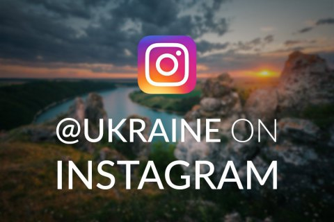 Украина открыла официальное представительство в Инстаграм