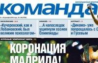 """Газета """"Команда"""" не вышла в печать"""