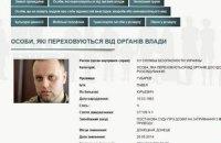 СБУ объявила в розыск Губарева и Никитина