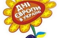 Україна відзначає День Європи