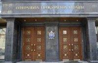 Права Тимошенко при вручении ей подозрения не нарушались, - ГПУ