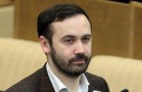 Госдума РФ лишила Илью Пономарева депутатского мандата