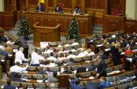 Рада проведет заседание по Донбассу во вторник