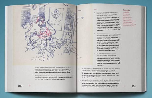 На Книжковому Арсеналі представлять ілюстрований Кримінальний кодекс (фото)