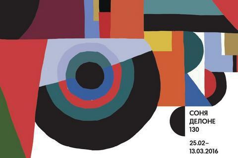 У Києві відбудеться виставка плакатів Соні Делоне