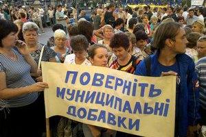 Бюджетников привели под Киевсовет