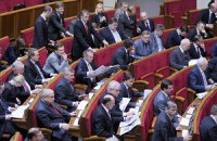 383 парламентария пришли на работу