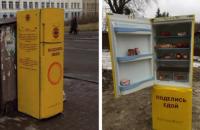 В Киеве появились холодильники с едой для нуждающихся