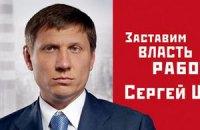 В Стаханове объявили в розыск кандидата в нардепы