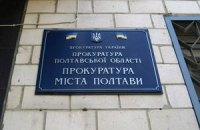 Пшонка відправив до Полтави нового прокурора