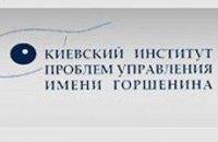 История института Горшенина. Краткий курс