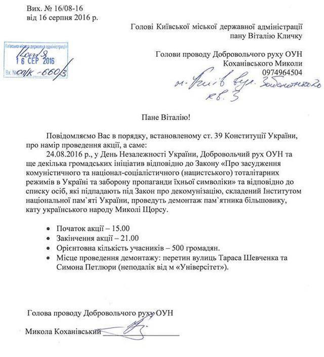 ВКиеве пытались снести монумент Щорсу, однако передумали