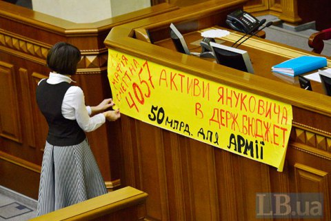 """""""Народный фронт"""" требует принять в целом законопроект о деньгах Януковича"""