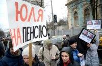 Возле Верховной Рады провели акцию против возвращения Тимошенко в политику