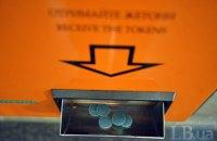 Киевское метро планирует отказаться от жетонов в 2017 году