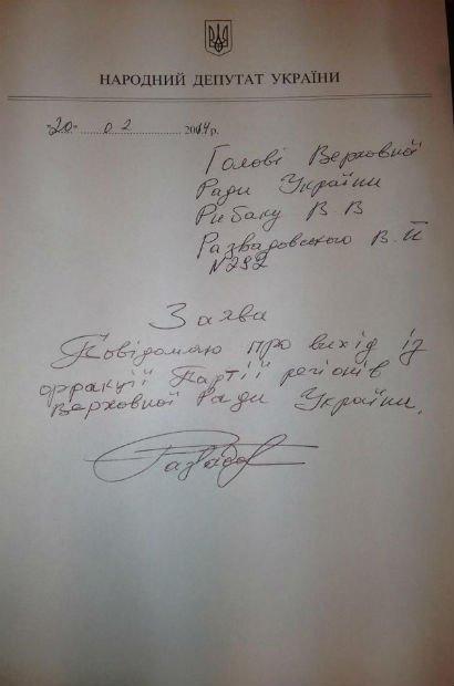 Нардеп Развадовский вышел из Партии Регионов