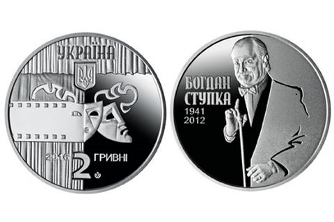 НБУ присвятив монету Богданові Ступці