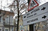 В Киеве переименуют улицы Артема, Горького и проспект 40-летия Октября