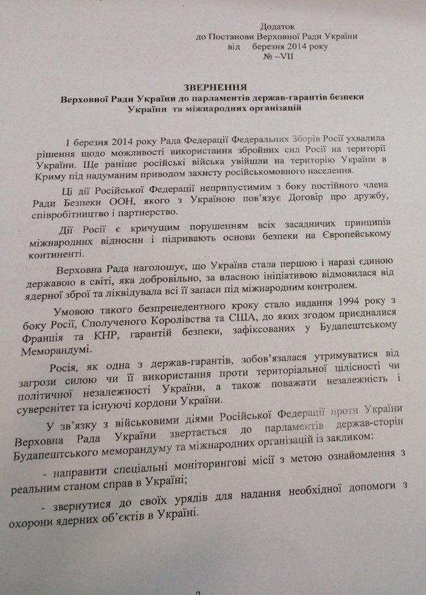 Рада просит подписантов Будапештского меморандума о защите