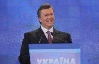 Древо жизни Виктора Януковича
