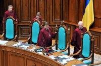 Про роздачу гарантій суддям Конституційного суду України