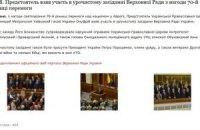 Сайт УПЦ МП вывесил фото из Рады без представителей церкви